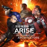 「攻殻機動隊ARISE ALTANATIVE ARCHITECTURE」OP主題歌は坂本真綾×コーネリアスに決定!!