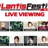 JAM Projectやμ'sが集う「ANISONG WORLD TOUR 2015 Lantis Festival」ライブ・ビューイングが決定!