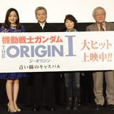 「機動戦士ガンダム THE ORIGIN」初日舞台挨拶! 池田「安彦さんがいる。それだけでいい」