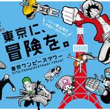 近日オープン「東京ワンピースタワー」に原作者・尾田栄一郎の限定イラストが展示!