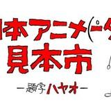 「日本アニメ(ーター)見本市」2ndシーズンPV公開! 同トレスでラインナップも発表!