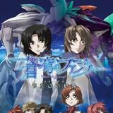 「蒼穹のファフナー EXODUS」キャラクターソング発売! WEBラジオ収録イベントも開催決定
