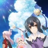 「Fate/kaleid liner プリズマ☆イリヤ ツヴァイ ヘルツ!」7月より放送開始!放送直前にマジカルパーティーの開催も
