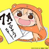 可憐な美少女が家ではぐうたら! TVアニメ「干物妹!うまるちゃん」7月放送決定!