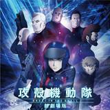 坂本真綾が「攻殻機動隊 新劇場版」の主題歌アーティストに決定! CDには「ARISE ALTERNATIVE ARCHITECTURE」主題歌も収録