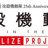 フィクションとリアルが近づく「攻殻機動隊 REALIZE PROJECT in AnimeJapan」レポート!