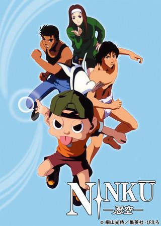 「NINKU-忍空-」メインビジュアル