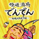 俳優・でんでんがアニメ初挑戦! 「極道酒場でんでん ~極道大戦争外伝~」配信決定