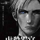 「虐殺器官」「ハーモニー」「屍者の帝国」が10月から3ヶ月連続公開決定