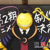 実写版「映画 暗殺教室」に続いてTVアニメ「暗殺教室」第2期の制作が決定