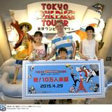東京ワンピースタワーが開園48日目にして来園者数10万人を突破 ルフィの誕生日を記念したイベントも開催中