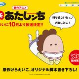 TVアニメ「あたしンち」の最新作「新あたしンち」が約6年ぶりに放送決定
