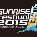「サンライズフェスティバル2015 白南風」開催決定! 「タイバニ」「クロスアンジュ」を上映