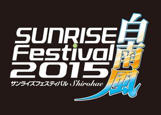 「サンライズフェスティバル2015 白南風」ロゴ