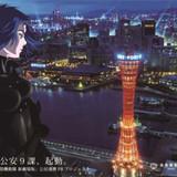 「攻殻機動隊」と神戸市の公民連携によるPRプロジェクトの呼称が「神戸市公安9課」に決定