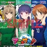アニメとサッカーがコラボした「アニ×サカ!!」第3戦が5月31日に開催 コラボグッズの販売や当日のイベントも決定