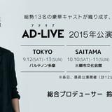 90分すべてがアドリブ! 鈴村健一プロデュース・舞台「AD-LIVE」が9月から公演スタート 出演者発表会の観覧も受付中