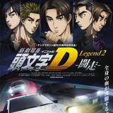「新劇場版『頭文字D』Legend1-覚醒-」テレビ地上波でノンストップ最速放送決定! ダイジェスト映像も公開中