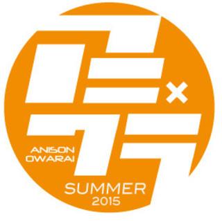 「アニ×ワラ 2015 SUMMER」ロゴ