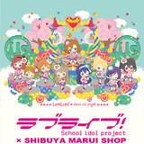 「ラブライブ!」のコラボショップが東京・渋谷マルイに期間限定オープン