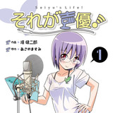 あさのますみ×畑健二郎「それが声優!」コミックがローソンほかで3巻同時発売