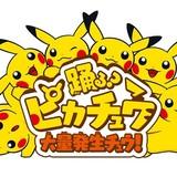横浜の名所でピカチュウがダンス!? 街を巻き込み「踊る? ピカチュウ大量発生チュウ!」開催