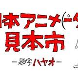 短編アニメ企画「日本アニメ(ーター)見本市」の劇場公開が決定 合計15作品を一挙上映