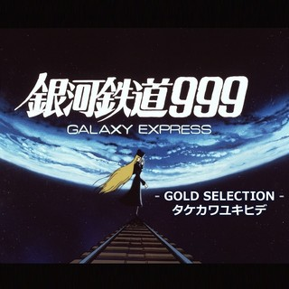 「銀河鉄道999 ゴールドセレクション」ジャケット