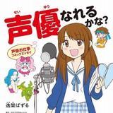 マウスプロモーション声優・桑原由気をモデルにしたコミックエッセイ「声優なれるかな?」発売