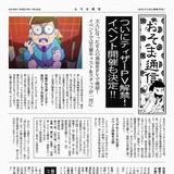 櫻井孝宏、中村悠一ら「おそ松さん」主要キャスト明らかに キャスト総出演のイベントも開催決定