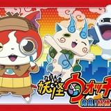 「妖怪ウォッチ」イベントショップが7月31日から期間限定で神戸ハーバーランドに開店