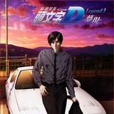 「新劇場版『頭文字D』Legend3-夢現-」の公開日が2016年2月6日に決定