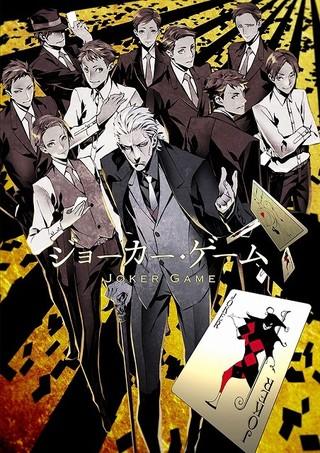 柳広司の小説「ジョーカー・ゲーム」、「攻殻機動隊」のProduction I.Gがアニメ化