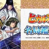 「ヒカルの碁」現役囲碁棋士による対局解説付きニコ生鑑賞会実施決定