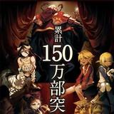 テレビアニメ「オーバーロード」原作&コミカライズがシリーズ累計150万部を突破