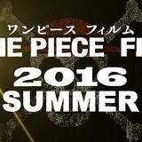 劇場版「ワンピース」最新作は2016年夏公開!