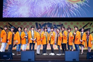 「ハイキュー!!祭り!」に新キャストの木村良平、逢坂良太や主題歌担当のSPYAIRがサプライズ登場