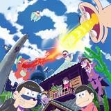 「おそ松さん」10月5日放送開始決定 メインビジュアルに6つ子やイヤミ、チビ太ら勢ぞろい