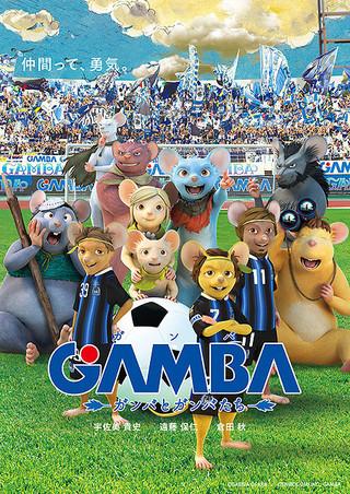 GAMBA ガンバと仲間たちの画像 p1_34