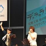 秋葉原UDXで「デュララジ!!×2」公開録音を開催 11月のイベントに花澤香菜、喜多村英梨らの出演も決定