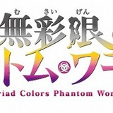 「無彩限のファントム・ワールド」ロゴ