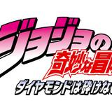 「ジョジョの奇妙な冒険SC」イベントで第四部「ダイヤモンドは砕けない」アニメ化が発表