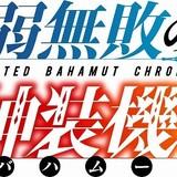 「最弱無敗の神装機竜」ロゴ