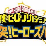「激突!ヒーローズバトル」ロゴ
