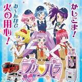 「プリパラ」アイドルたちが消防少年団を応援 東京消防庁とコラボしたオリジナルビジュアルが完成