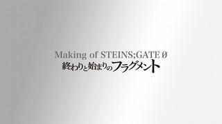 特別番組「Making of STEINS;GATE 0~終わりと始まりのフラグメント~」