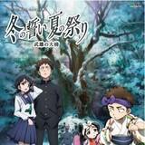 西村純二や岡田麿里が手がける「佐賀県を巡るアニメーション」2作品のPVが公開