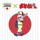 「おそ松さん」が侍ジャパンとコラボ オリジナルグッズ付き「おそ松さんシート」販売