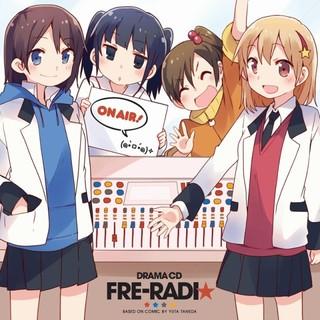 「フレラジ☆」がボイスドラマCD化 メインキャストによるWebラジオも配信中