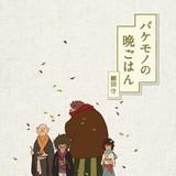 「バケモノの子」ブルーレイ、スペシャル・エディションに細田守書き下ろしの小説が付属